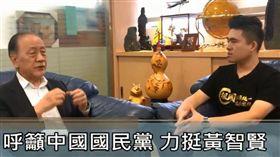 新黨黨主席郁慕明與發言人王炳忠公開力挺黃智賢(圖/翻攝郁慕明觀察站臉書)