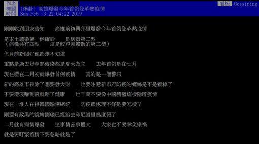 爆卦高雄有登革熱被罰5千 他嗆韓國瑜:選總統,怎不吃X圖/翻攝自PTT