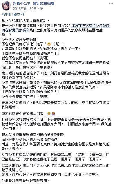 阿翔 謝忻 (圖/臉書)