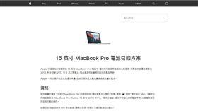 (16:9)蘋果公司的筆電召回方案。(圖/翻攝自蘋果官方網站)