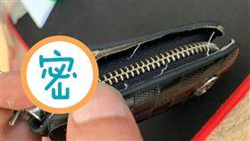 車鑰匙,皮套,私房錢(報廢公開版)