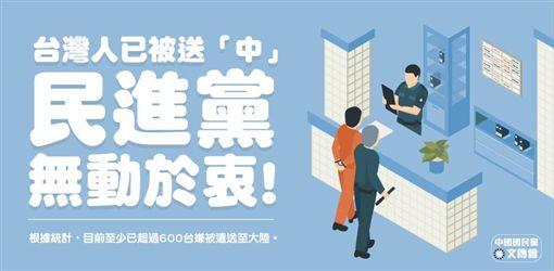 國民黨批評民進黨不在乎「送中」 圖/翻攝自國民黨臉書