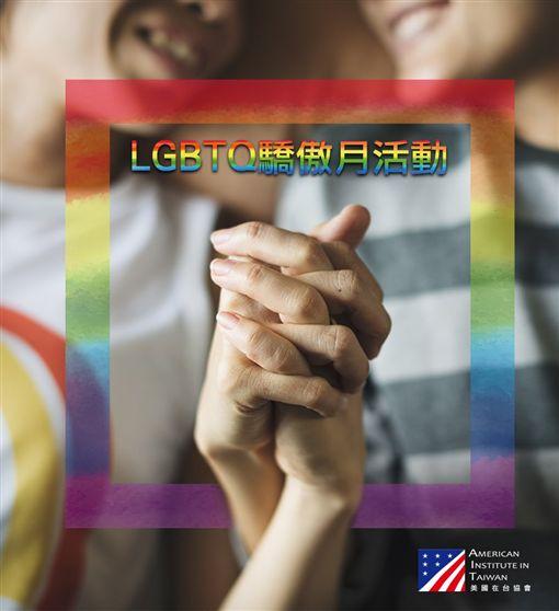 美國在台協會(AIT)「美國同志驕傲月」慶祝活動 圖/翻攝自美國在台協會臉書
