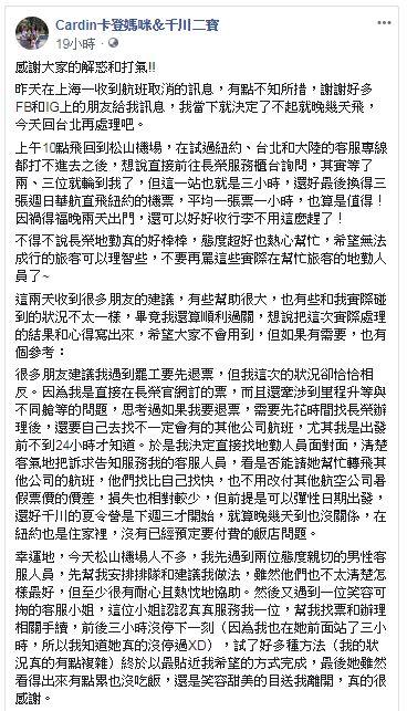 Cardin卡登媽咪遇長榮罷工。(圖/Cardin卡登媽咪&千川二寶臉書)