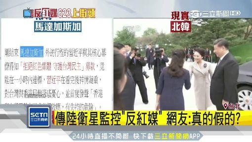 傳「反紅媒」震驚習近平 下令台灣戒嚴?