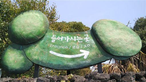 南韓愛之園,Jeju Loveland(圖/翻攝自Pixabay)