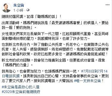 朱立倫0623發文,臉書