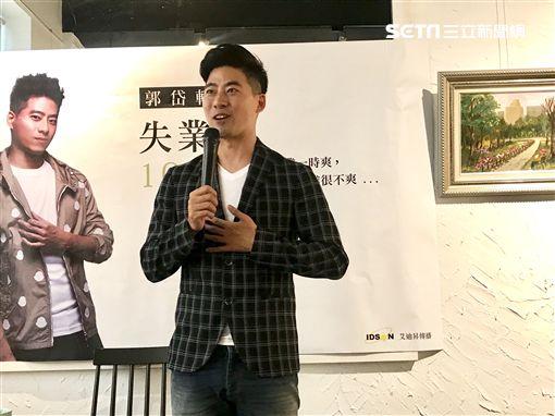 前主播郭岱軒《失業100天》粉絲分享簽書會圖/艾迪昇傳播提供