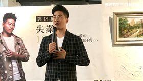 前主播郭岱軒《失業100天》粉絲分享簽書會 圖/艾迪昇傳播提供
