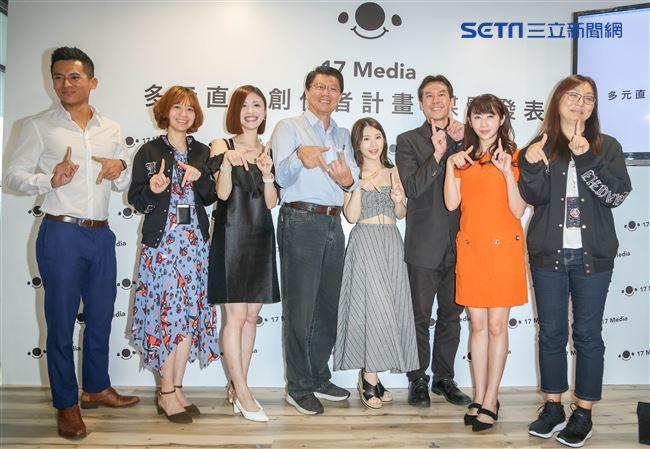雞排妹、謝龍介、許淑華、黃暐翰、艾莉絲等出席17直播合作計畫發布會。(記者林士傑/攝影)
