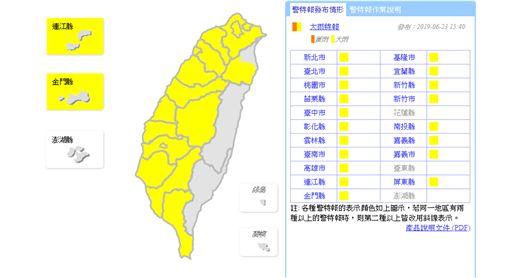 大雨特報/中央氣象局