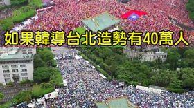 韓國瑜凱道造勢40萬 反中媒遊行多少?一張圖曝真相(圖/翻攝自只是堵藍臉書)