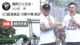 直播,館長,黃國昌,組合圖