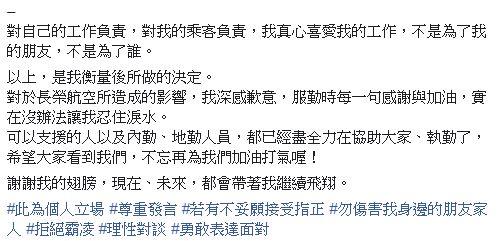入會空姐轟工會 揭暗黑面:無理協商/當事人臉書