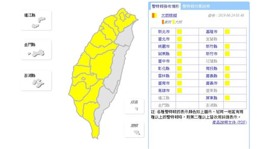 20190624氣象局對16縣市發布大雨特報(圖/氣象局)