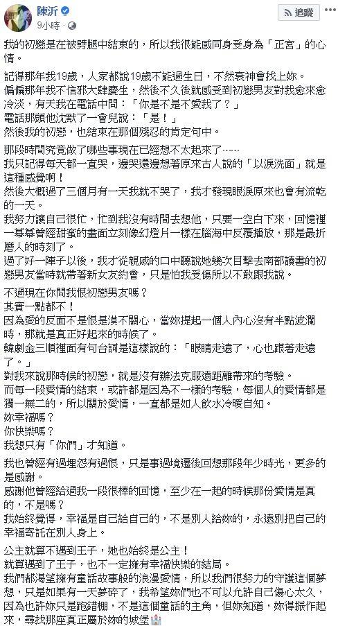 陳沂談謝忻 (圖/臉書)