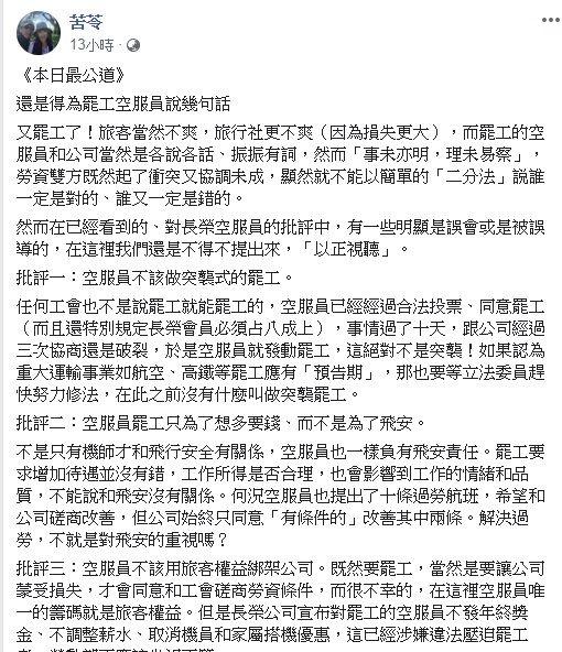 圖/翻攝自苦苓臉書