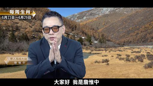 詹惟中 運勢 (圖/YT)
