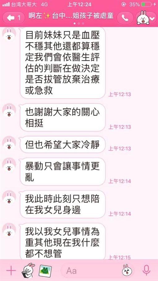 女童媽媽回應鄉民正義/翻攝自臉書協心臨時粉絲團