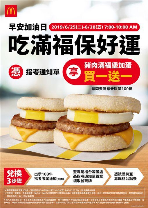麥當勞,豬肉滿福堡。(圖/業者提供)