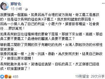 鄭智化 臉書
