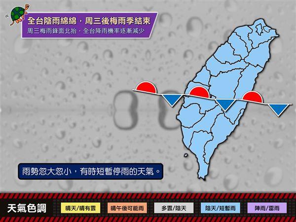 氣象局,天氣,大雨特報,台灣颱風論壇|天氣特急,梅雨