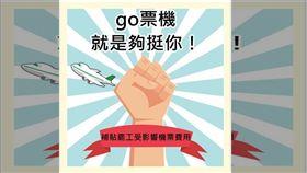 長榮罷工,機票,airbare go票機