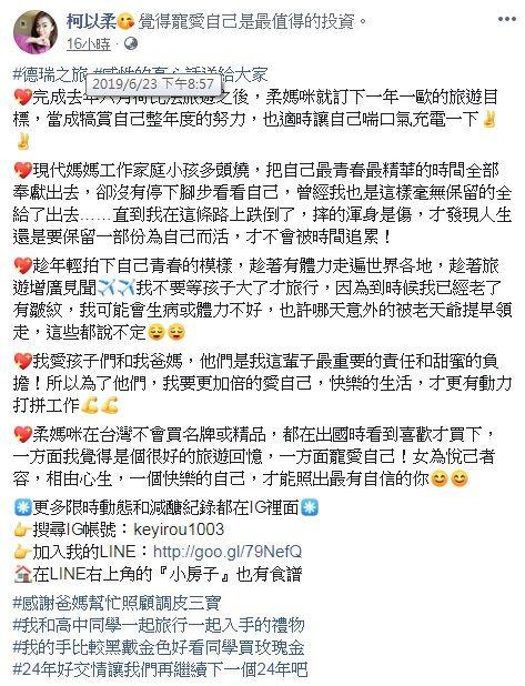 柯以柔 郭宗坤 圖/臉書