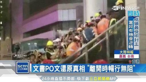 控遭民眾包圍軟禁 港警總文書PO文打臉