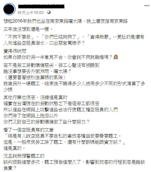一名空姐的流水帳日記臉書