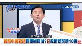 ▲黃國昌指出親中媒體拿大量政府標案