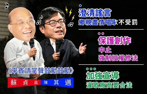 翻攝蘇貞昌臉書
