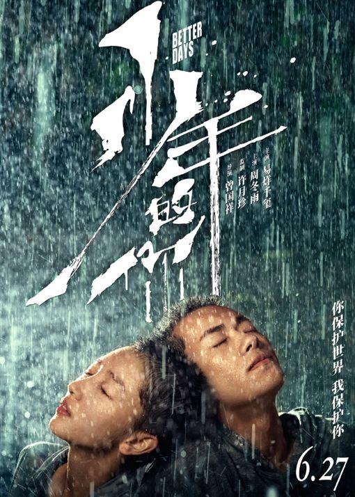 周冬雨,易烊千璽,《少年的你》。(圖/少年的你微博)