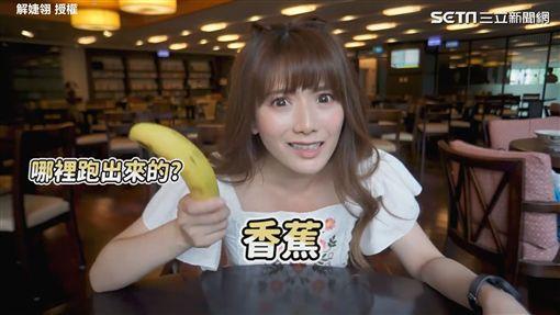 ▲解婕翎實測網路流傳的「香蕉減肥法」。(圖/解婕翎 授權)