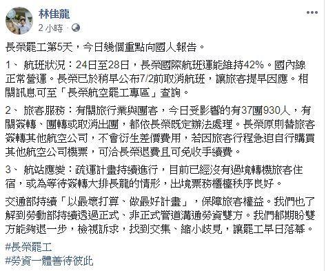 長榮罷工第五日,林佳龍臉書發文