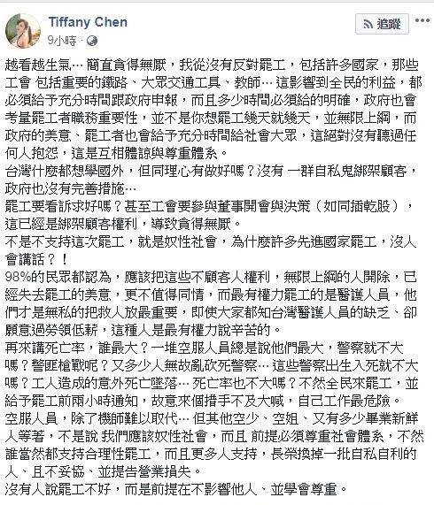 長榮罷工,T妹,Tiffany Chen,網紅(圖/翻攝自Tiffany Chen臉書)