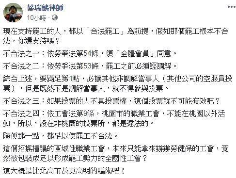 台大法學碩士勞權律師蔡瑞麟針對長榮罷工提出看法。(圖/翻攝自蔡瑞麟律師臉書)
