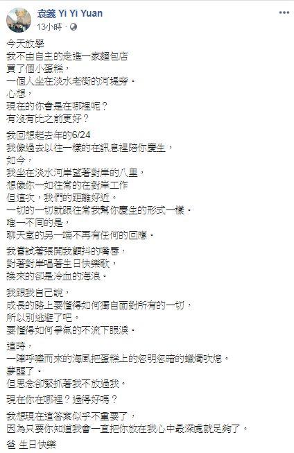 袁惟仁 陸元琪 圖臉書