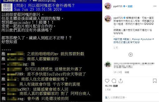 蔡阿嘎,藏鏡人,露臉,蔡桃貴,結婚 圖/翻攝自蔡阿嘎臉書