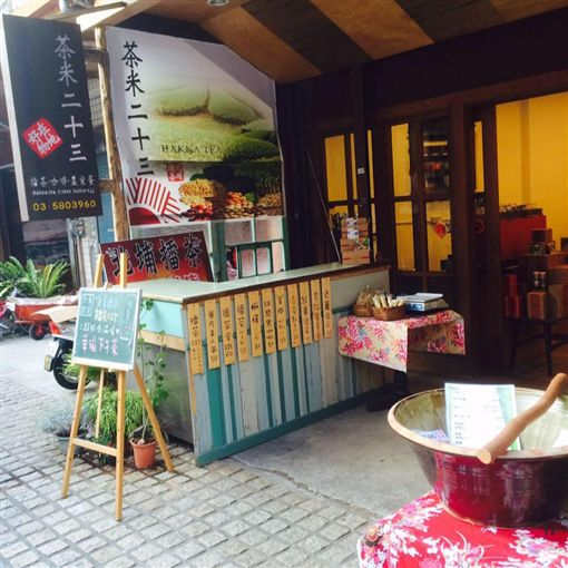 北埔擂茶館