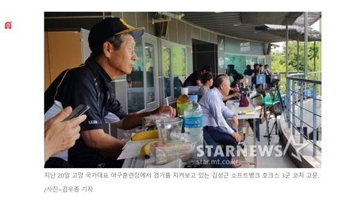 ▲金星根目前擔任軟銀鷹三軍教練顧問。(圖/截自韓國媒體)