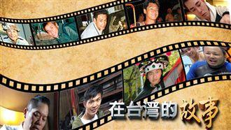 航行20年 記錄「台灣大小事」
