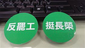 反罷工,綠絲帶,胸章,貼紙,長榮,
