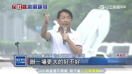 「反紅媒」遍地開花!網喊話黃國昌辦高雄場