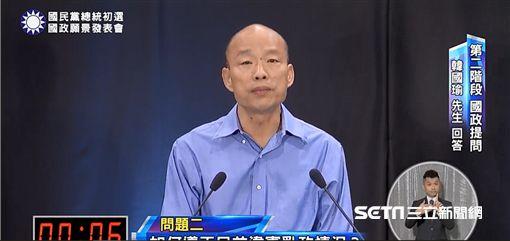 國民黨政見發表會,韓國瑜