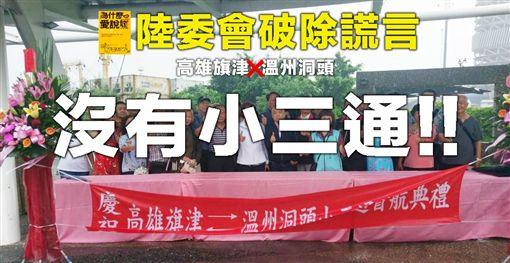 旗津溫州小三通是騙局 陳其邁諷:為什麼愛說謊? 合成圖翻攝自陳其邁臉書