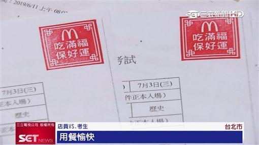 指考生限定!麥當勞經典早餐漢堡買一送一 御守包裝招好運(業配)