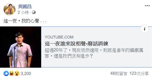 翻攝黃國昌臉書