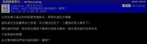 國軍,下部隊,伙食,餐點,奇葩,PTT 圖/翻攝自PTT