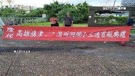 V旗津亂三通2400.